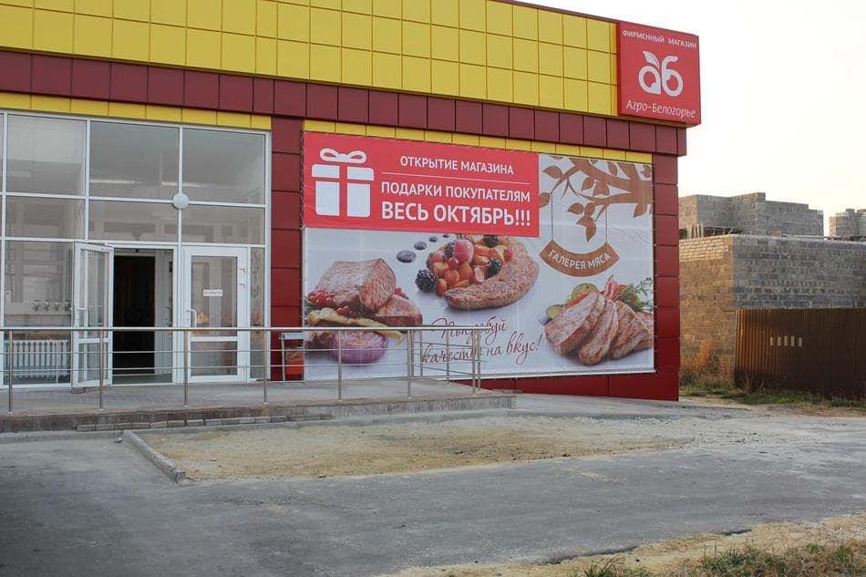 Агро Белогорье Таврово