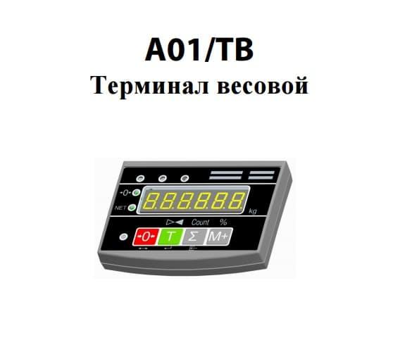 Светодиодный терминал А01/ТВ