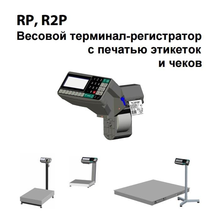 Терминал - регистратор с печатью этикеток и чеков RP