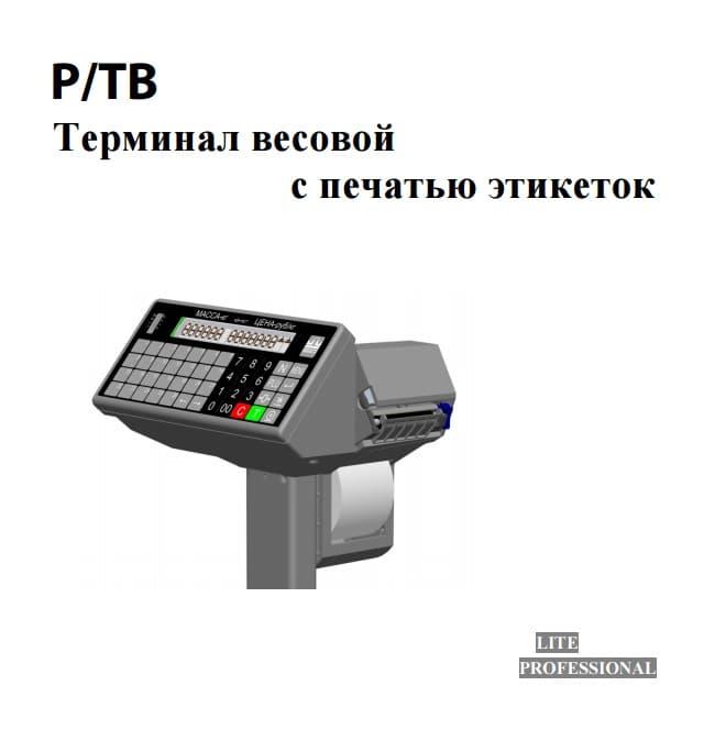 Терминал весовой печатающий P/TB