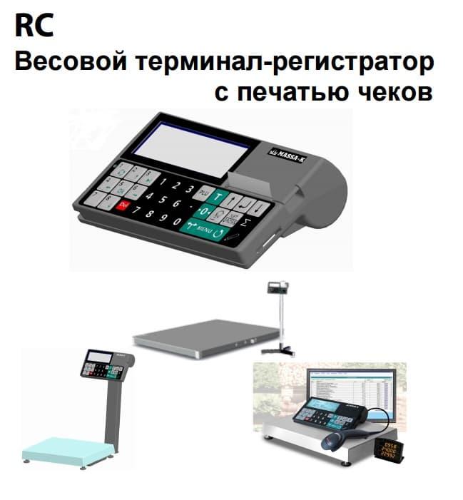 терминал - регистратор с печатью чеков RC