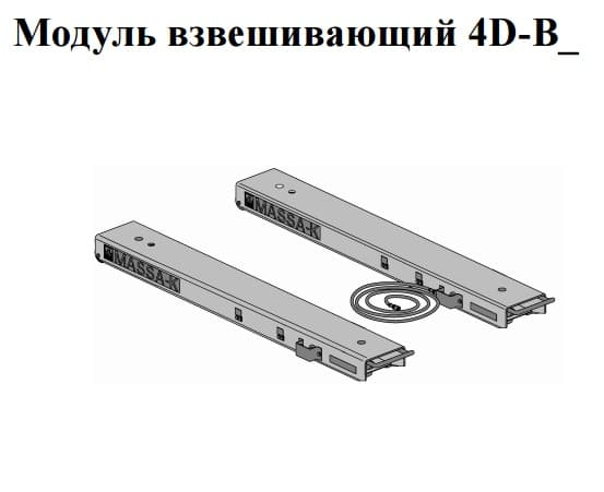 Модуль взвешивающий стержневой 4D-B-23-1000