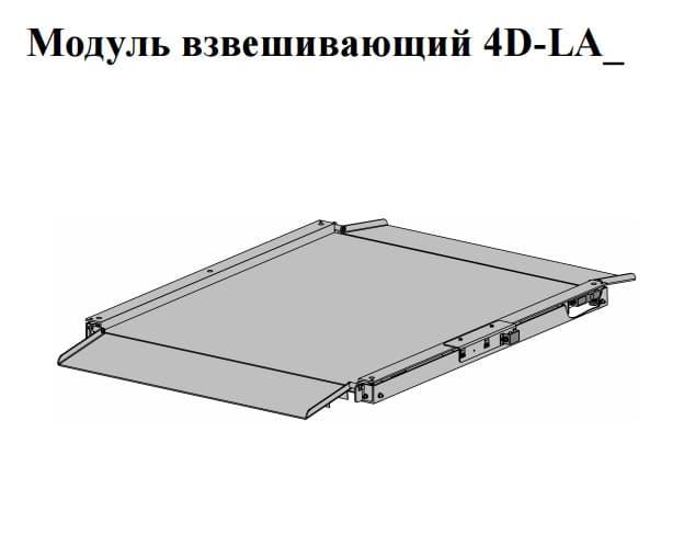 Модуль взвешивающий 4D-LA-2-1500
