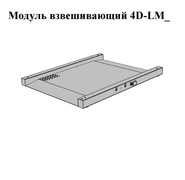 Модуль взвешивающий 4D-LM-2-1000