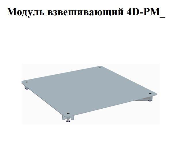 Модуль взвешивающий 4D-PМ-1- 500