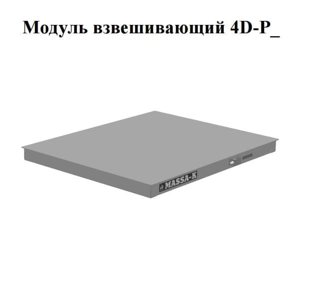 Модуль взвешивающий 4D-PМ.S-3-2000