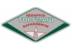 ОАО «Торгмаш» Барановичи